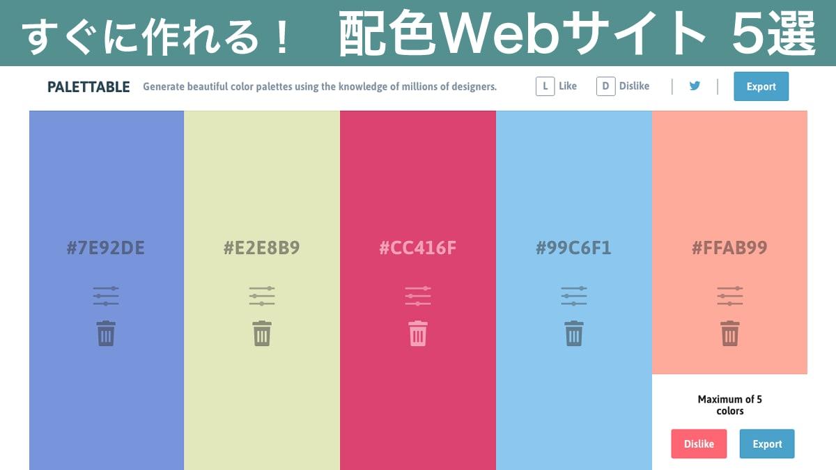 簡単に配色が作れるWebサイト5選!イラストやデザインの色決めに