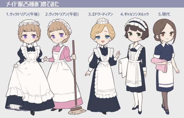 メイド服25種類1