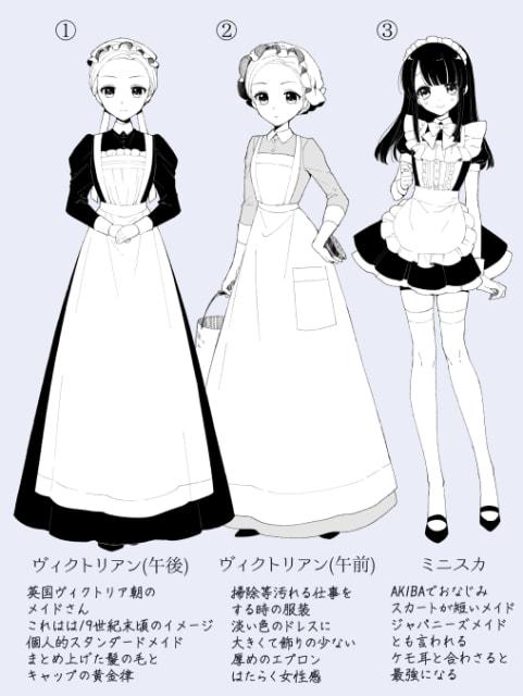 メイド服12種類1
