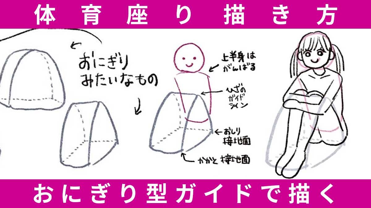 体育座りポーズの描き方。「おにぎり型」ガイドで描けば簡単!