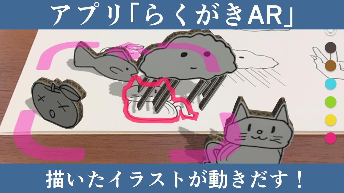 「らくがきAR」は描いたイラストをARで動かせるアプリ