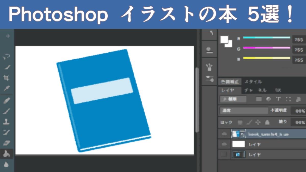 【Photoshop】イラストの描き方の本5選!ブラシのテクニックや制作手順を学ぼう