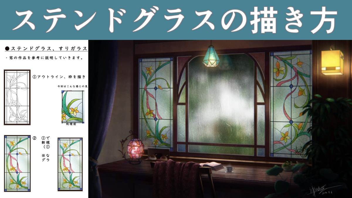 ステンドグラスの描き方。Photoshopを使った手順を解説