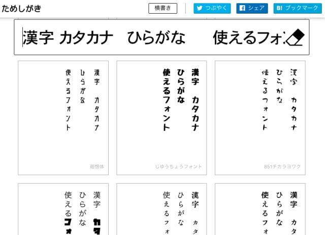 ためしがきの検索結果(縦書き)