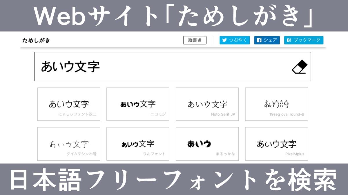 商用可の日本語フリーフォントも検索しやすい「ためしがき」