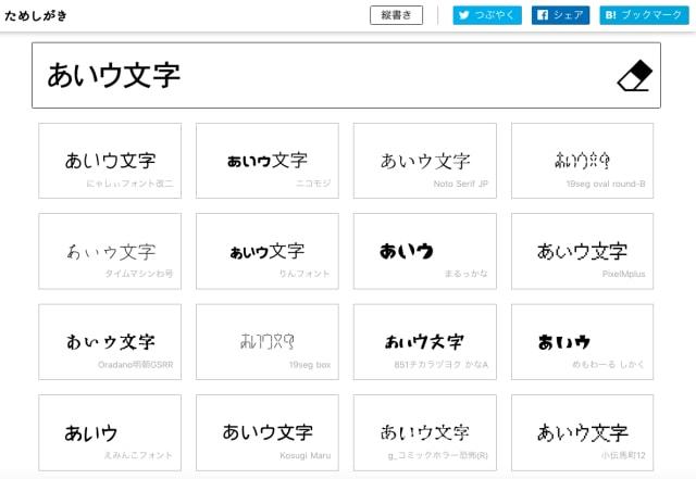 ためしがきの検索結果(横書き)