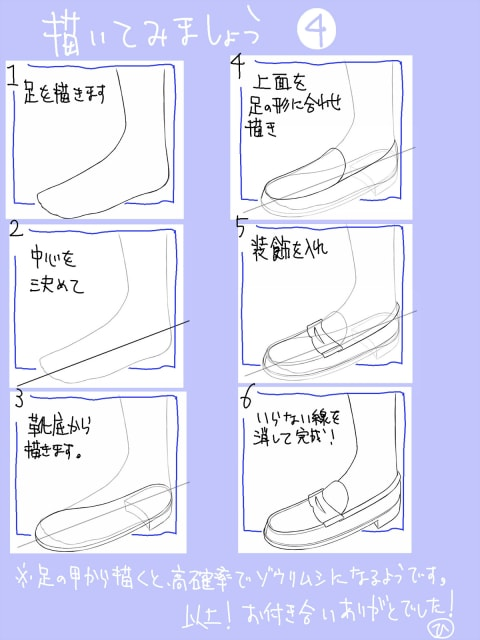 ローファーの描き方の手順