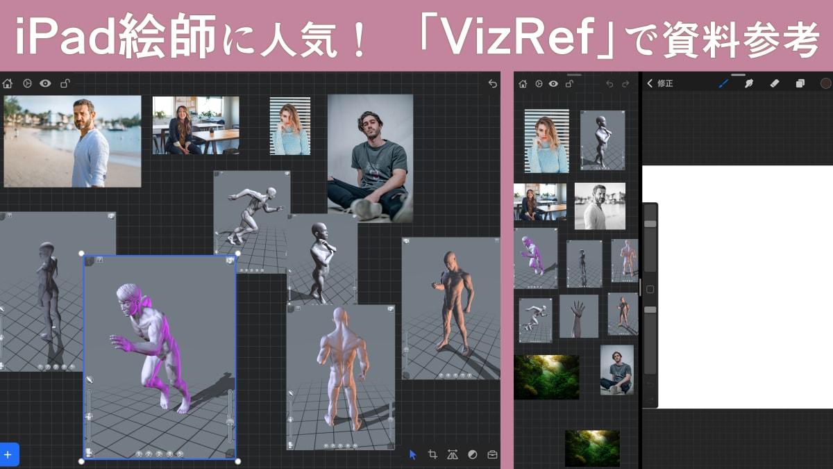 iPad絵師に人気のリファレンス・画像編集アプリ「VizRef」。Procreateとの同時起動も可能