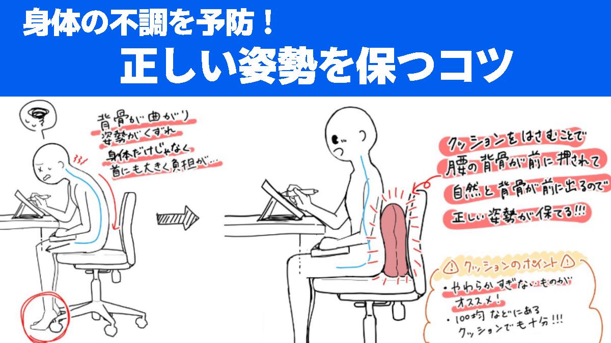 絵・イラストを描くとき、正しい姿勢で椅子に座るコツ。腰痛対策に!
