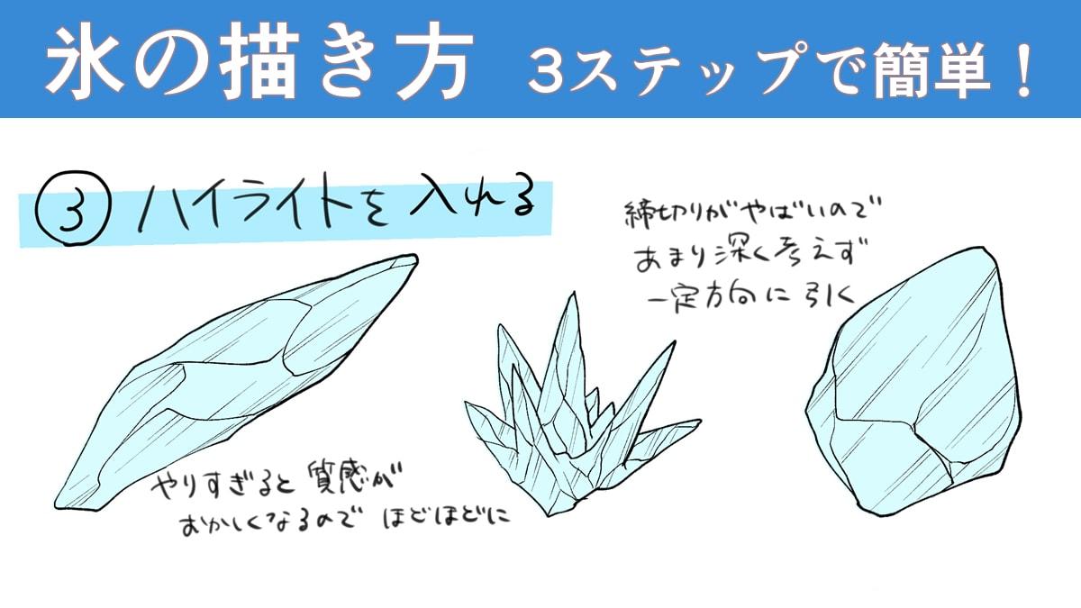 簡単な氷の描き方!3ステップで質感を表現する時短ワザ