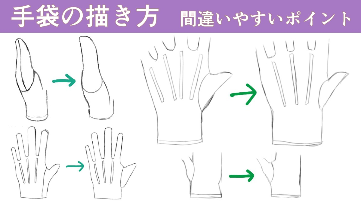 手袋の描き方アイキャッチ