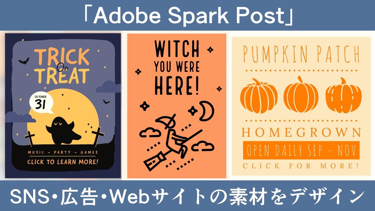 「Adobe Spark Post」はSNS・広告用のイラスト・アニメ制作にオススメなアプリ