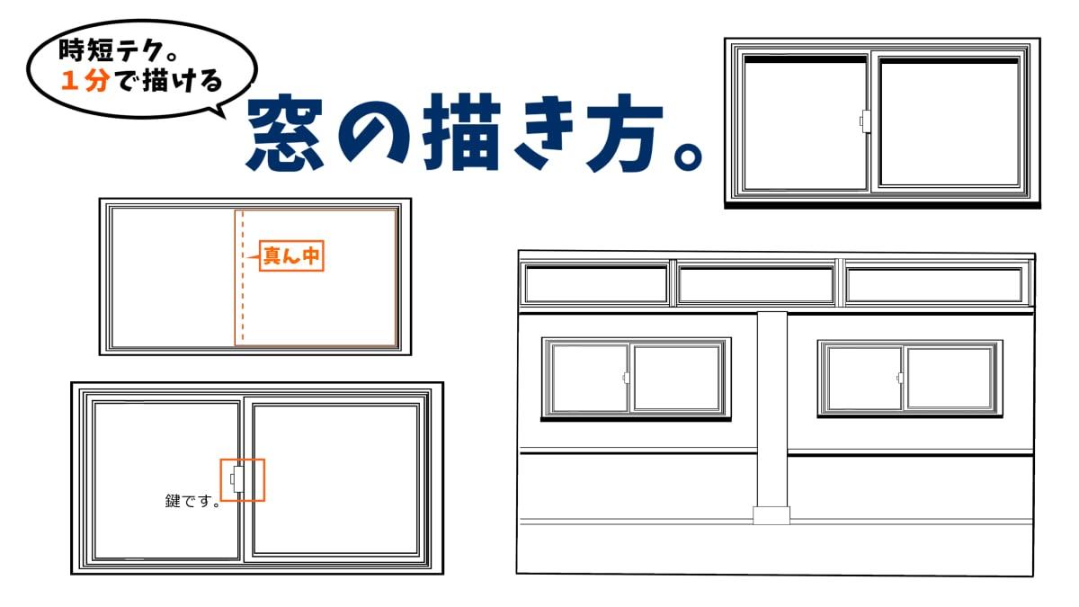簡単な窓の描き方。クリスタの図形ツールを活用した時短手順