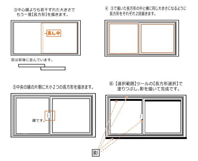 窓枠の中の窓を描く