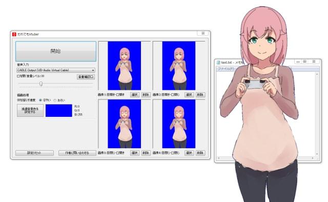 開始ボタンを押して画面にVtuberを表示する