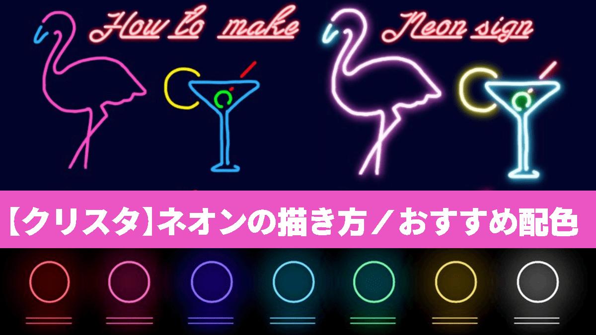 【クリスタ】ネオンの描き方簡単4ステップ。ネオンのイラストに効果的な配色も!