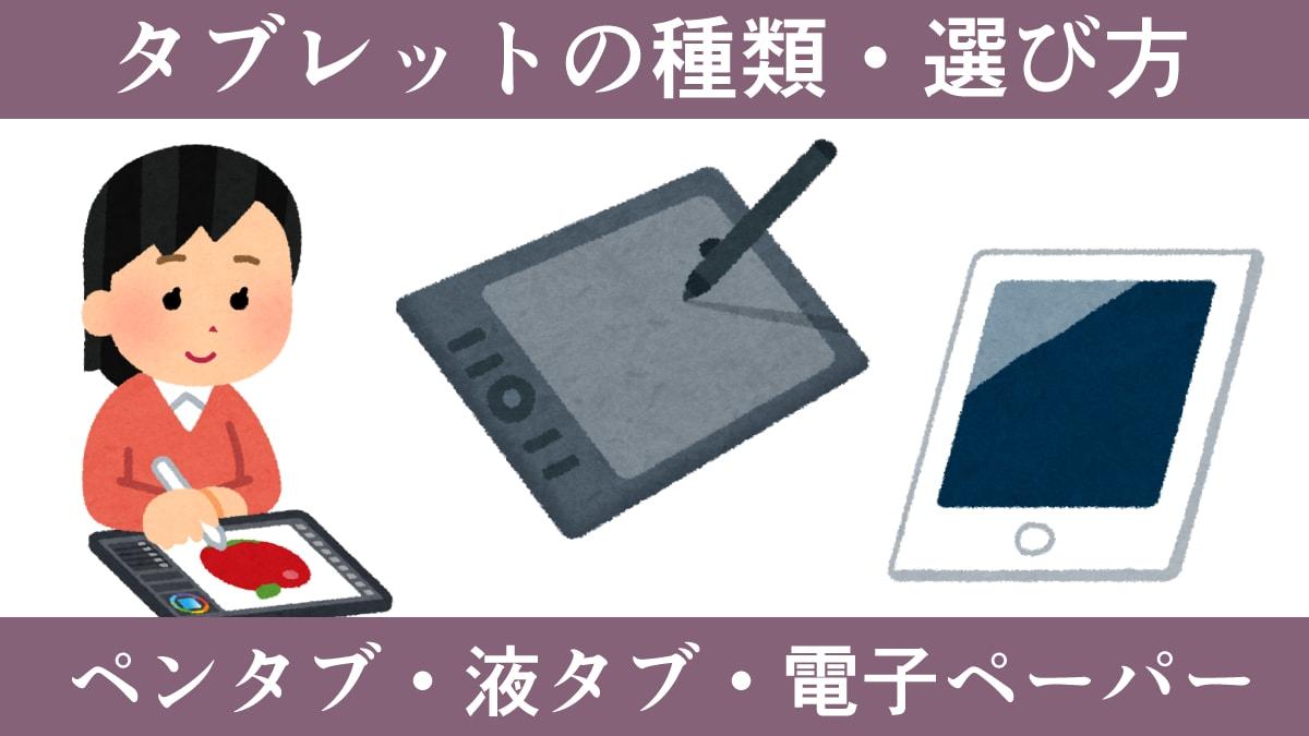 ペンタブ・液タブ・電子ペーパー…タブレットの種類&おすすめの選び方