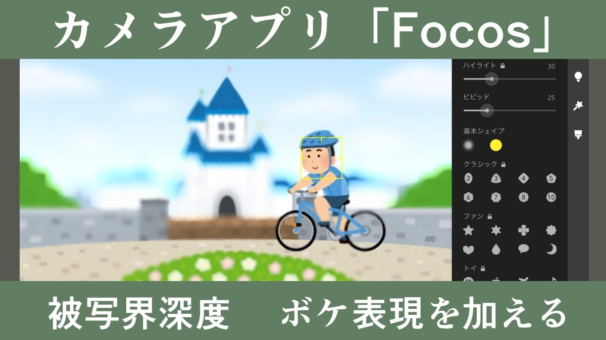 カメラアプリ「Focos」はイラストの被写界深度も調節可能で便利!