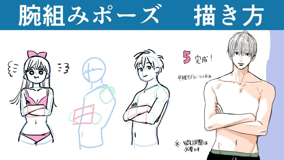 腕組みポーズの描き方!簡単なラフの取り方・手順を紹介