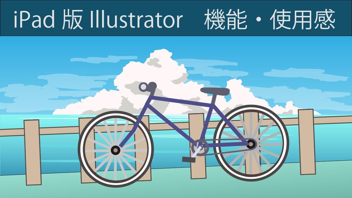 iPad版illustratorアイキャッチ