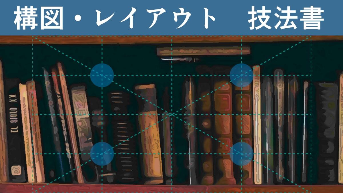 構図・レイアウトの技法書アイキャッチ