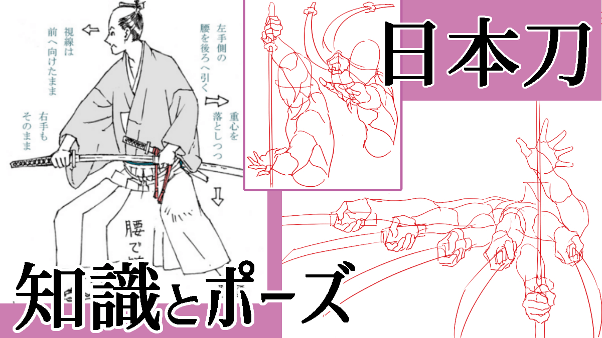 日本刀を構えるポーズ、差し方の描き方と知識