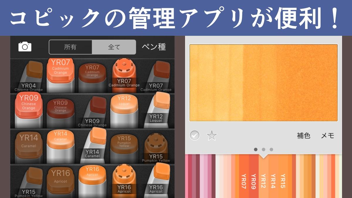コピックのアプリで所有・購入予定を管理しよう!発色の確認や店舗検索もできる