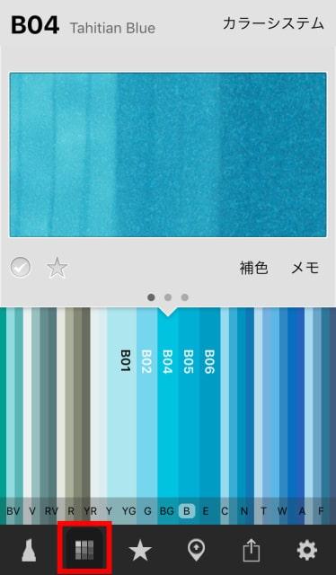 色見本で発色を確認