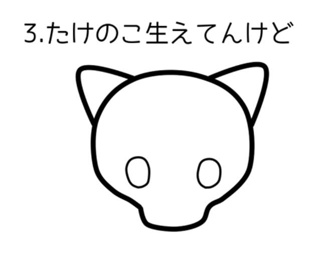 猫の耳ベース