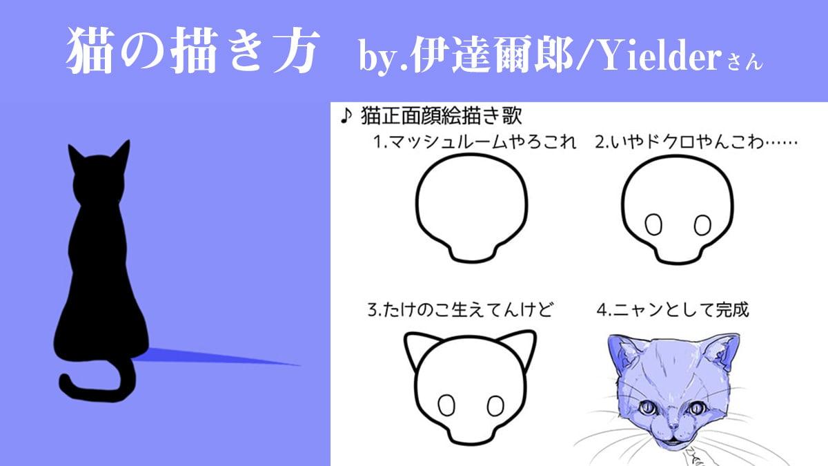 猫の描き方。顔・身体の構造を理解して描いてみよう