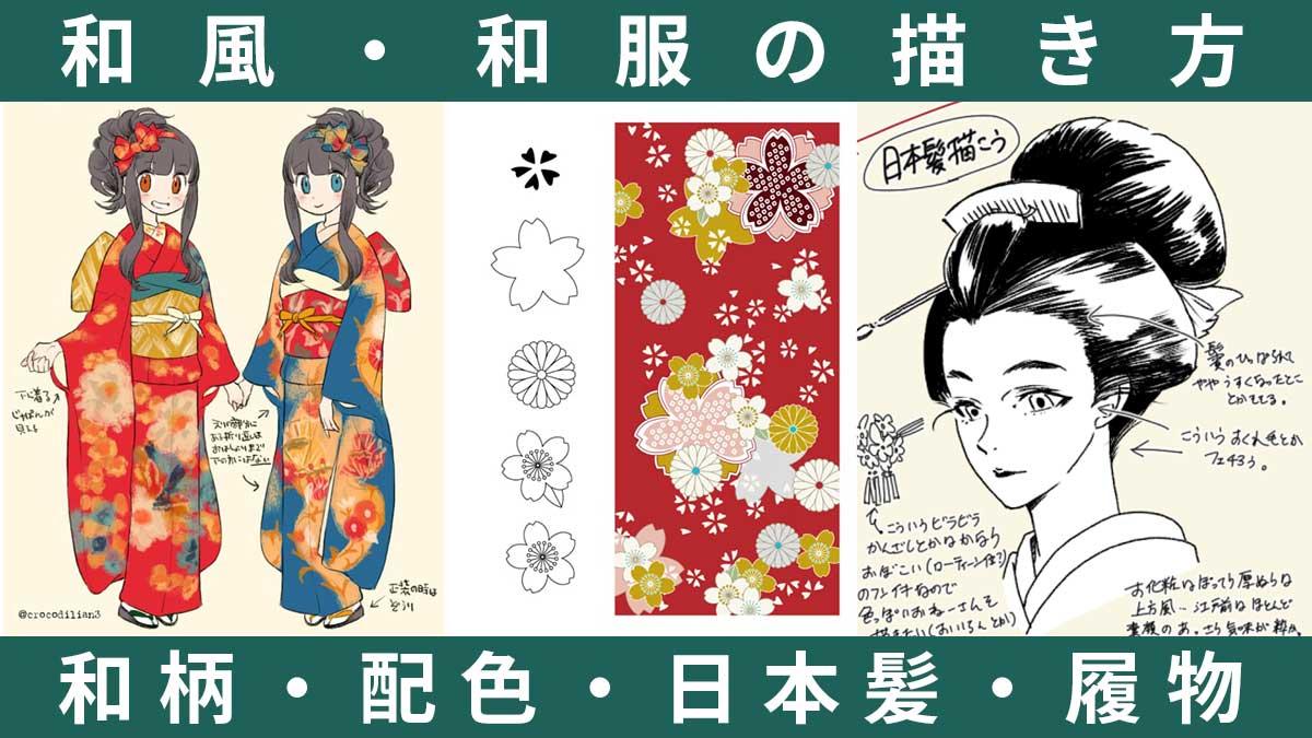 和風・和服女の子の描き方。お正月、年賀状イラストの参考に!
