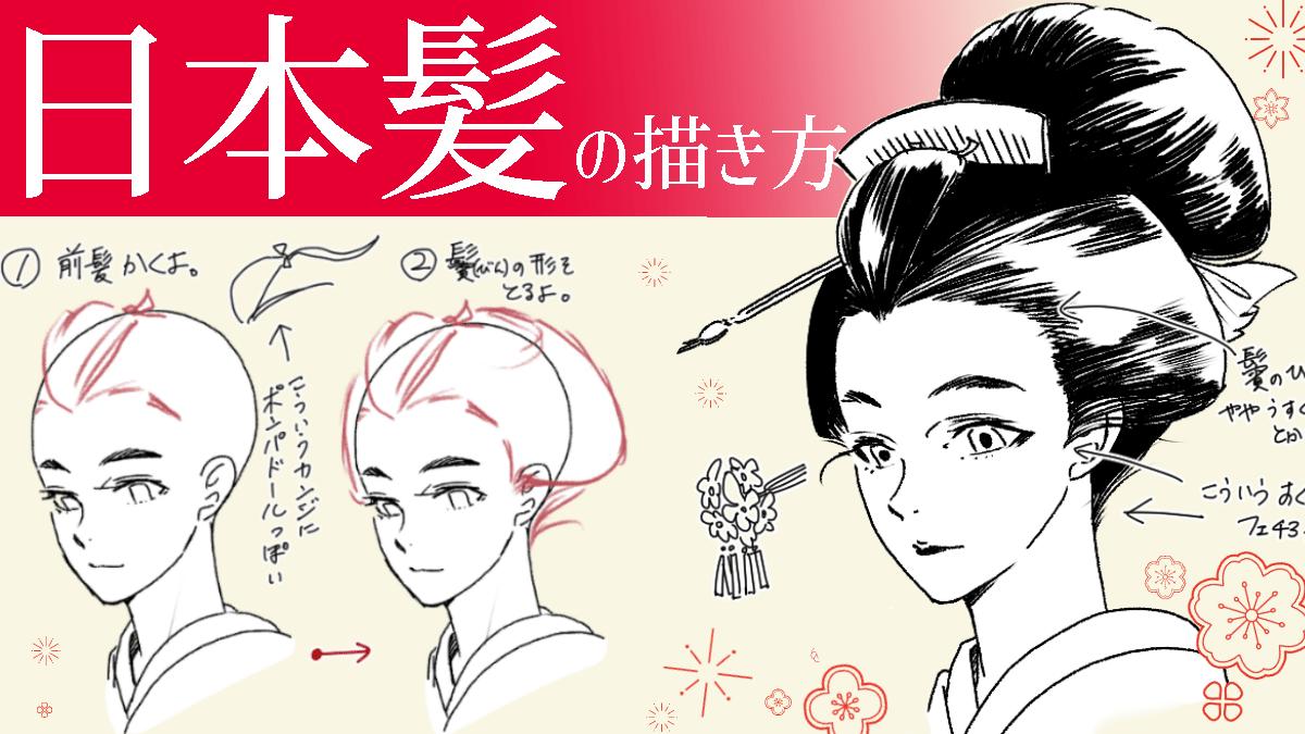 日本髪の描き方解説。時代劇・遊郭などの和風イラストに!