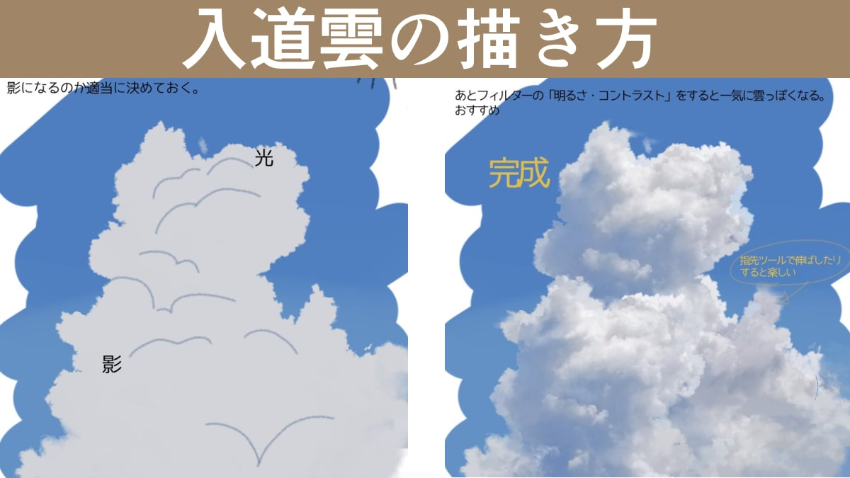 入道雲の描き方!リアルな雲のイラストを表現するためのテクニック
