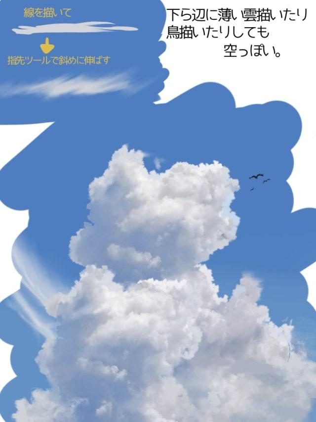 薄い雲や鳥を追加する