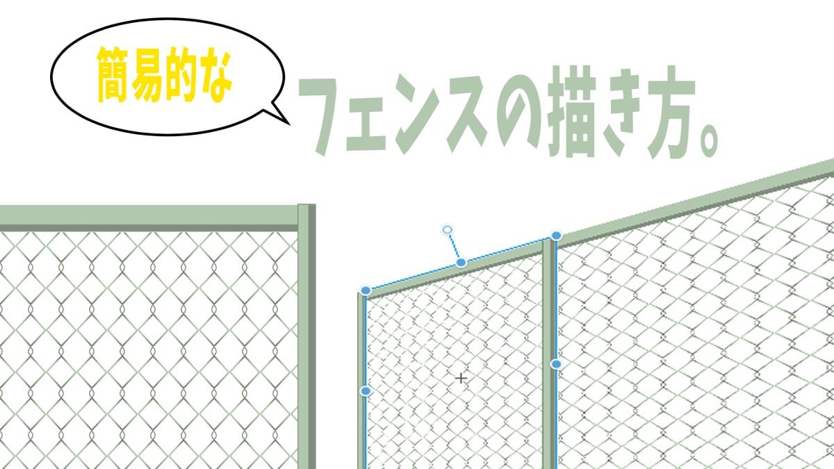 フェンスの描き方!クリスタのツールを使って簡単に描くテクニック