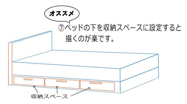 収納スペースを描く