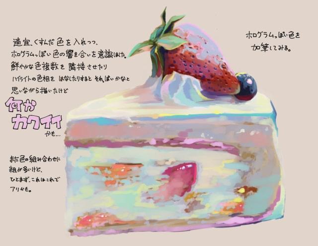 ケーキにホログラムの色を混ぜた結果