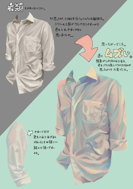 衣服にホログラムの色を混ぜた結果
