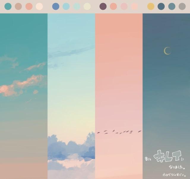 空をホログラムの色から考えた結果