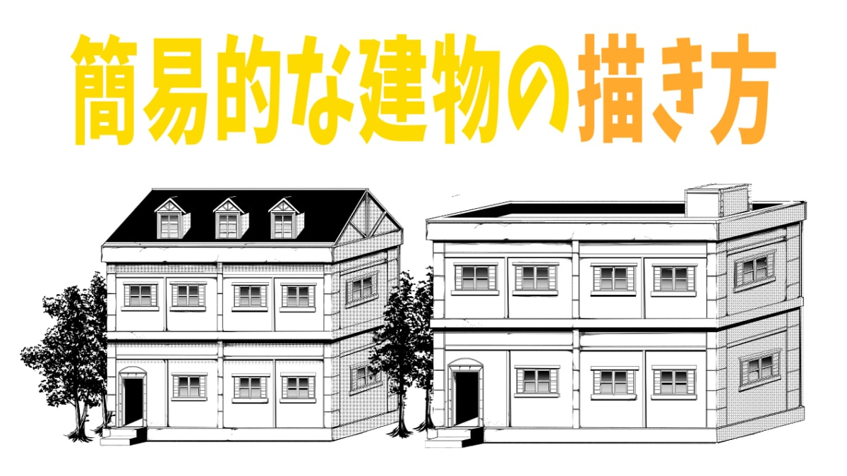 簡単な建物の描き方。図形ツールや直線ツールを活用しよう