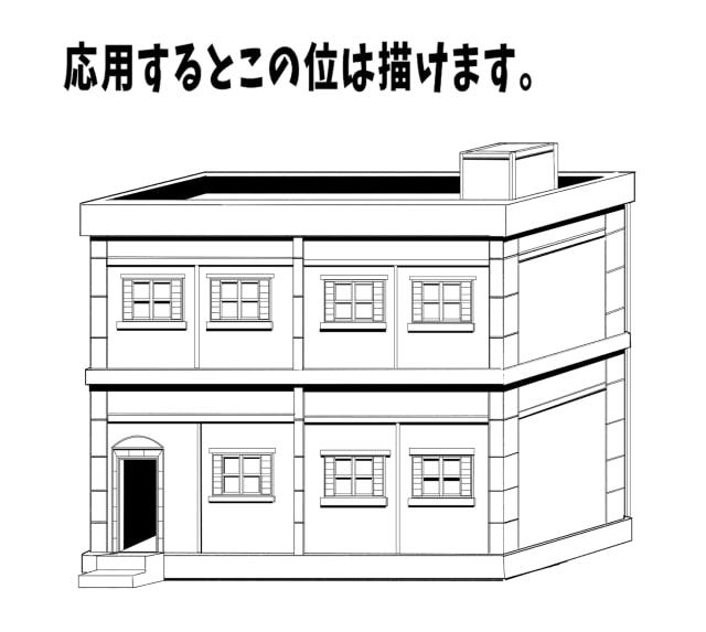 建物の応用1