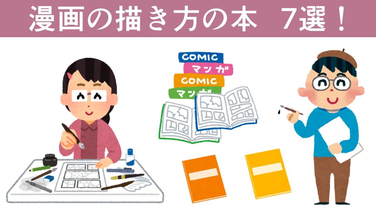 漫画の描き方のオススメ本7選!ストーリー作り・キャラの作画・デジタルツールの使い方