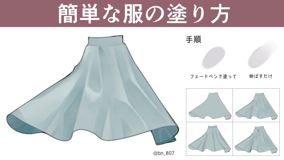 簡単な服の塗り方。シワや影を表現するシンプルな手順を解説