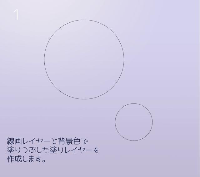 1_しゃぼんだま