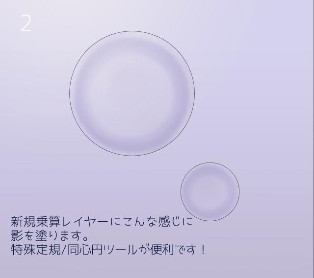 2_しゃぼんだま