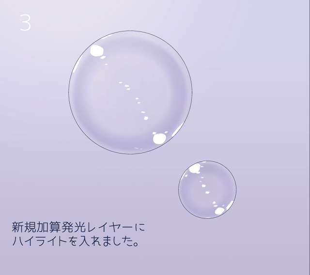 3_しゃぼんだま