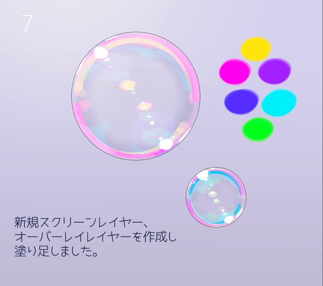 7_しゃぼんだま