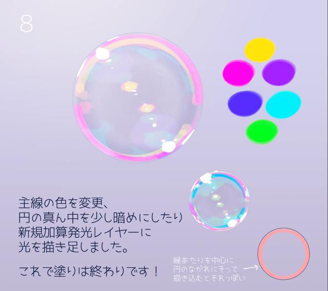 8_しゃぼんだま