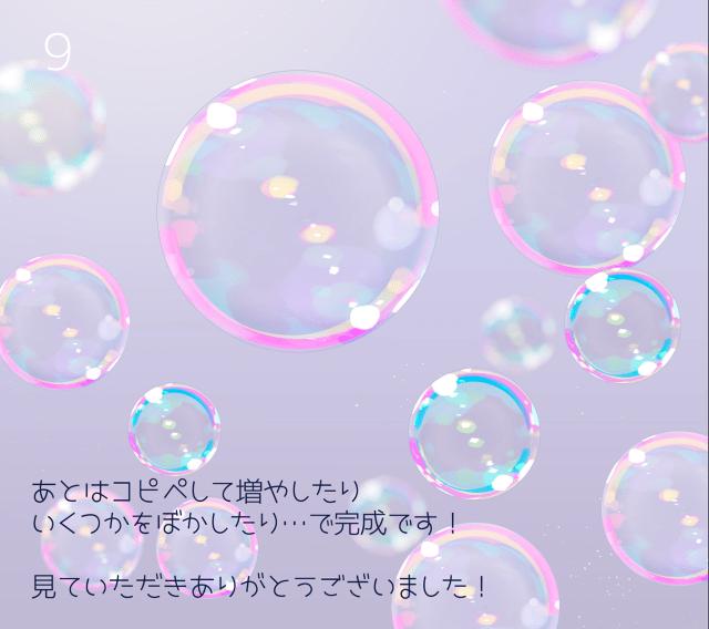 9_しゃぼんだま
