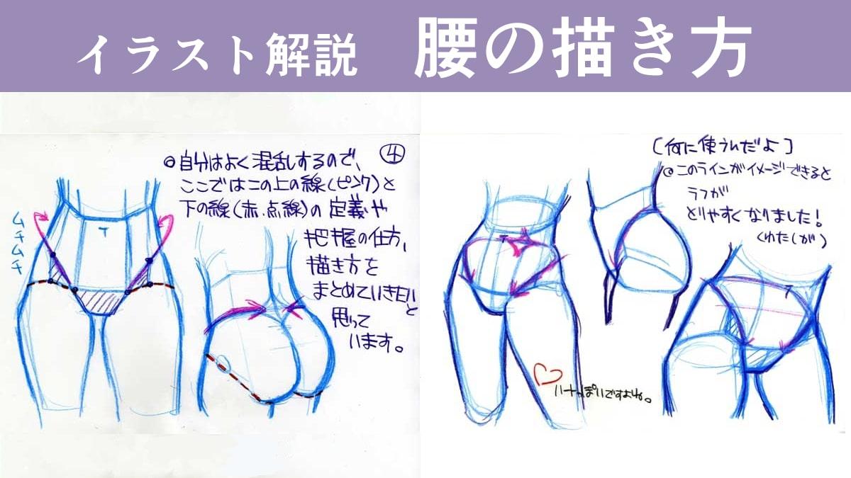 腰の描き方アイキャッチ